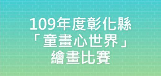 109年度彰化縣「童畫心世界」繪畫比賽