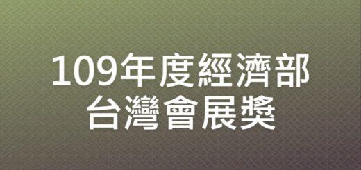 109年度經濟部臺灣會展奬