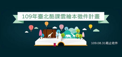 109年臺北酷課雲繪本創作徵件