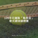 109年花蓮縣「縣長盃」軟式網球錦標賽