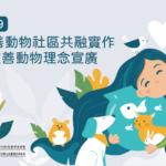 109強化動物保護觀念紮根計畫「友善動物理念宣廣」徵件