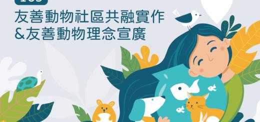 109強化動物保護觀念紮根計畫