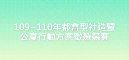 109~110年都會型社造暨公廈行動方案徵選競賽