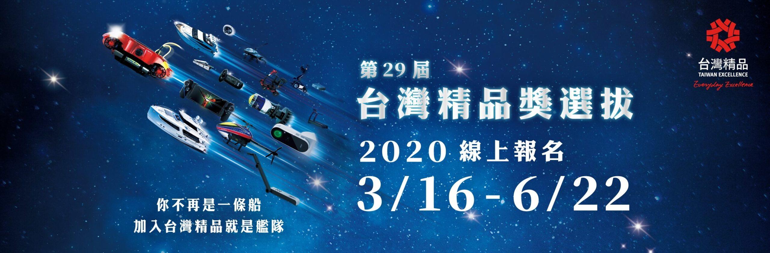 202第二十九屆台灣精品獎選拔