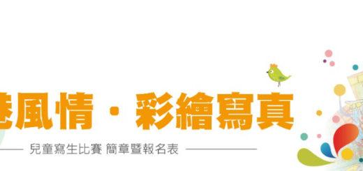 2020「中港風情.彩繪寫真」兒童寫生比賽