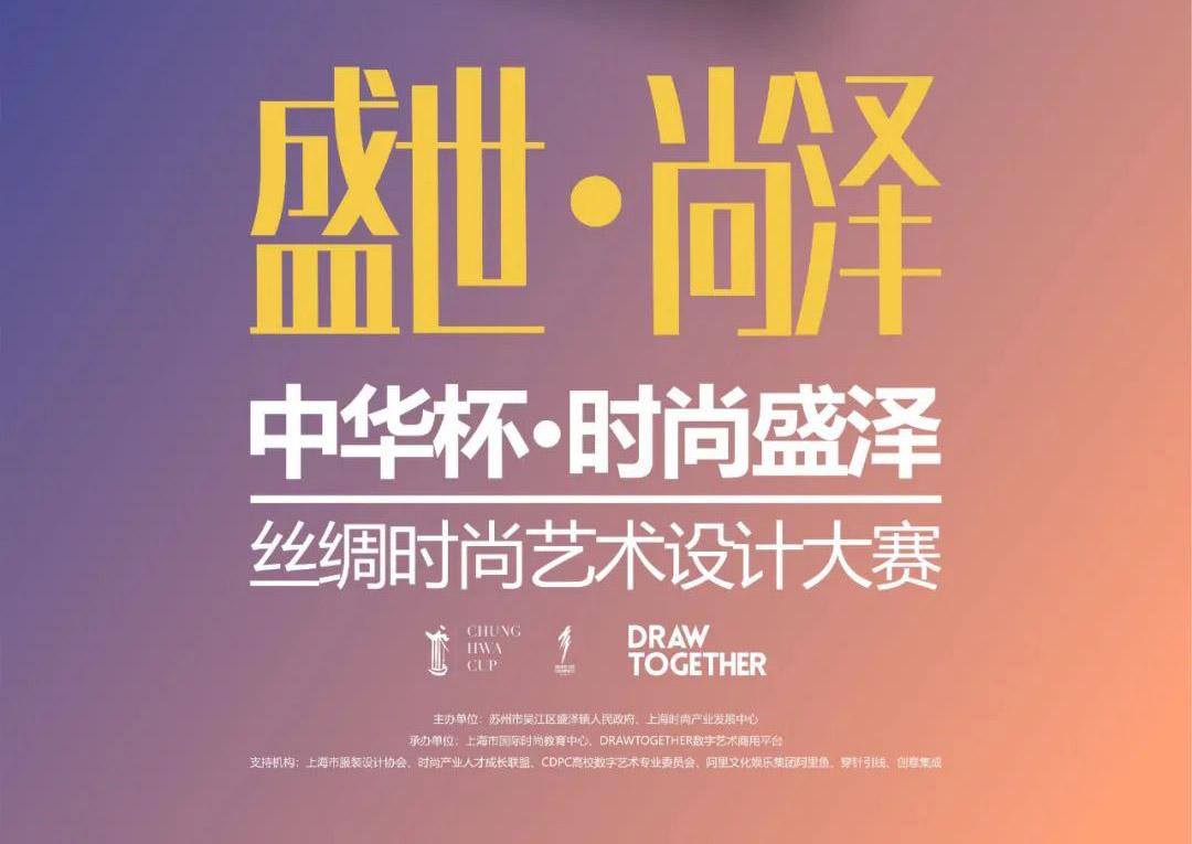 2020「中華杯.時尚盛澤」絲綢時尚藝術設計大賽