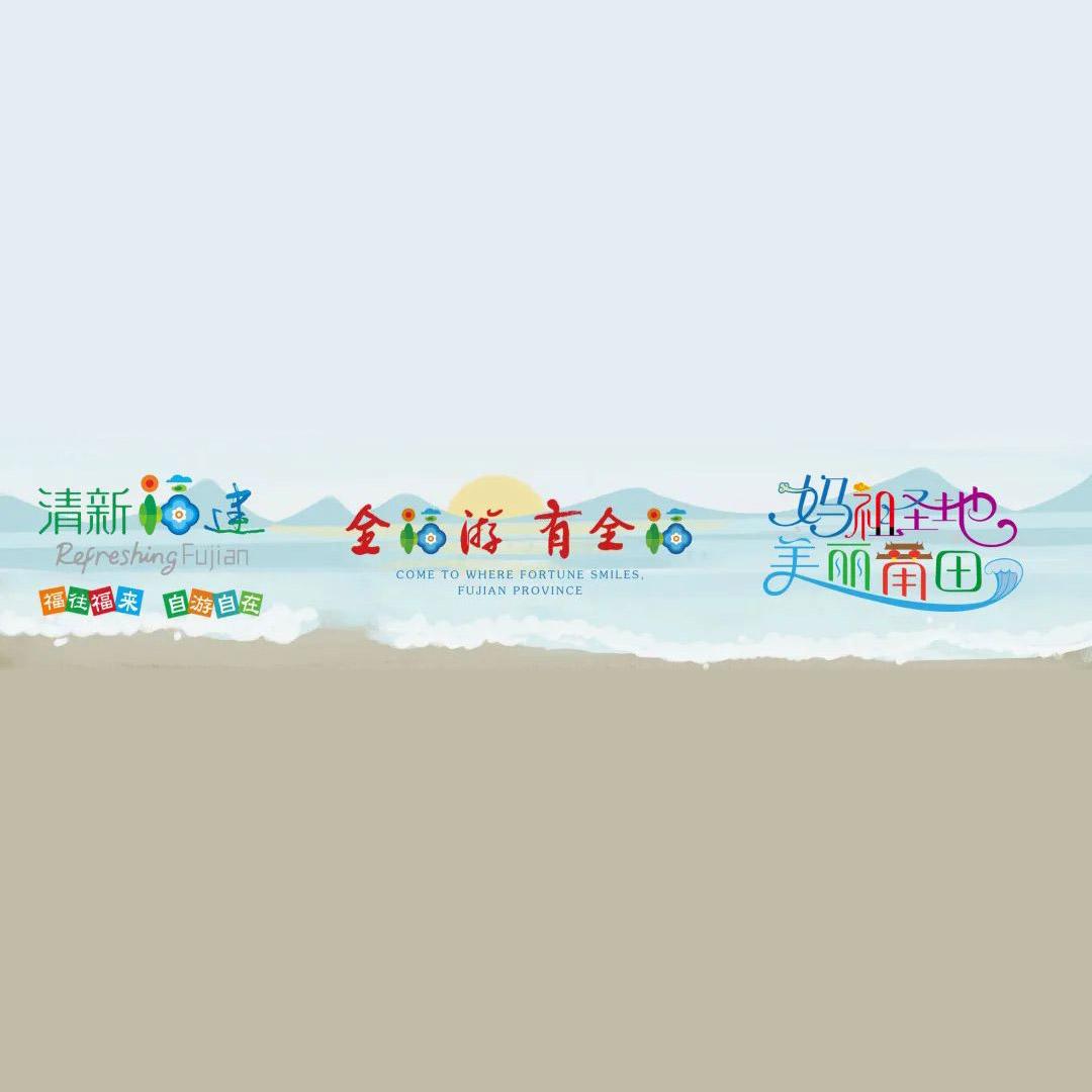 2020「全福游.有全福」最美福建.旅遊產品創意設計大賽