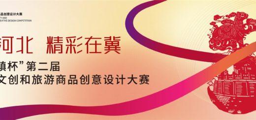 2020「創意河北.精彩在冀」第二屆河北省「中國馬鎮杯」文創和旅遊商品創意設計大賽