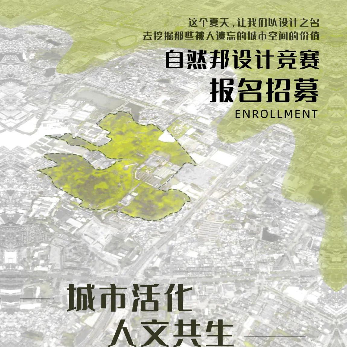 2020「城市活化.人文共生」自然邦設計競賽