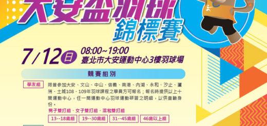 2020「大安盃」羽球錦標賽