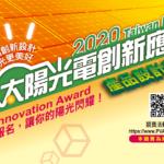 2020「太陽光電創新應用」產品設計競賽