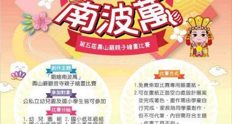 2020「廟繪南波萬」第五屆壽山巖觀音寺親子繪畫比賽