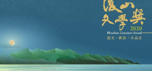 2020「後山文學獎」