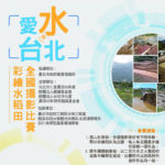 2020「愛『水』台北」彩繪水稻田全國攝影比賽