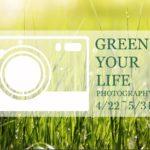2020「探索.綠生活」攝影比賽