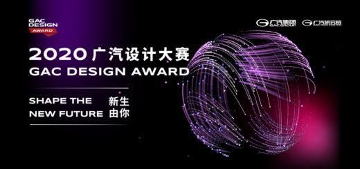 2020「新生由你」廣汽設計大賽 GAC DESIGN AWARD