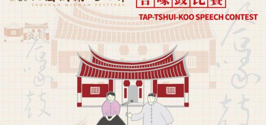 2020「桃園閩南文化節」答喙鼓比賽