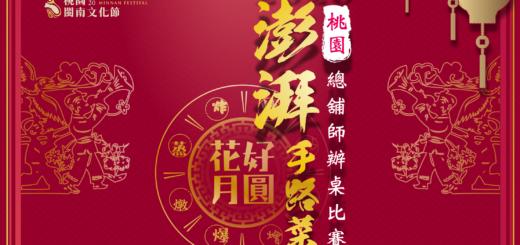 2020「桃園閩南文化節」總舖師辦桌比賽