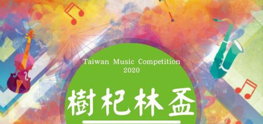 2020「樹杞林盃」國際音樂大賽