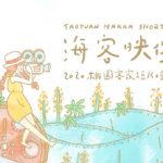 2020「海客.映像」桃園客家短片培訓計畫暨競賽