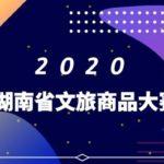 2020「瀟湘八品、游購湖南」湖南省文化旅遊商品大賽