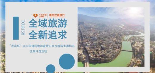 2020「農商杯」佛岡旅遊宣傳口號及旅遊卡通標誌徵集「全域旅遊.全新追求」