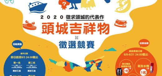 2020「頭城吉祥物」徵選競賽