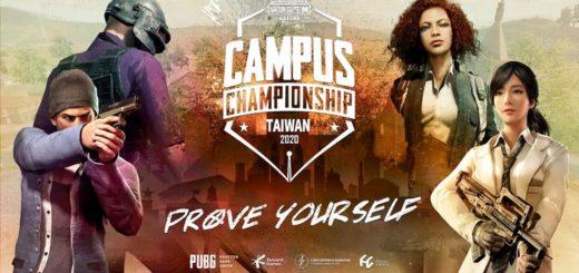 2020「PUBG MOBILE」第二屆 PMCC 校園聯賽