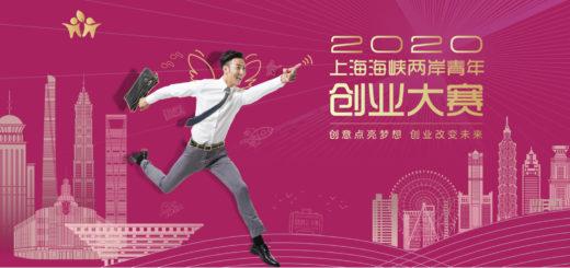2020上海海峽兩岸青年創業大賽