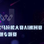 2020中國移動創客馬拉松大賽AI巡迴賽.工業質量檢測專題賽