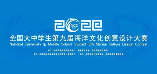 2020全國大中學生第九屆海洋文化創意設計大賽