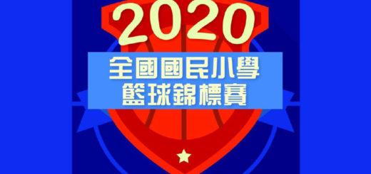 2020全國小學籃球錦標賽