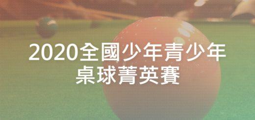 2020全國少年青少年桌球菁英賽