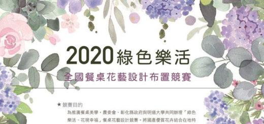 2020全國餐桌花藝設計布置競賽