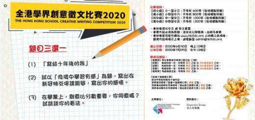2020全港學界創意徵文比賽