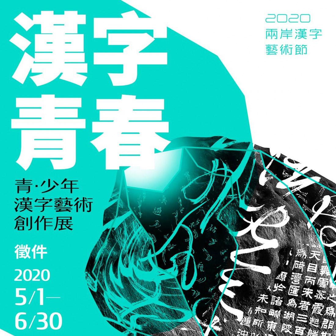 2020兩岸漢字文化藝術節「漢字青春:青.少年漢字藝術創作展」徵件