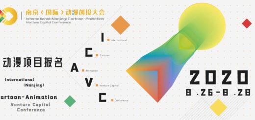 2020南京(國際)動漫創投大會。全球徵集動漫項目