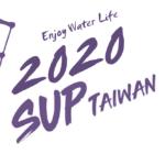 2020台灣SUP競速賽。台南安平站