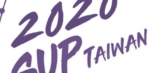 2020台灣SUP競速賽