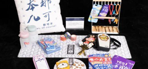 2020唐山市文創和旅遊商品創意設計大賽