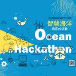 2020國家海洋日系列活動「智慧海洋黑客松(海客松)競賽」