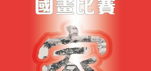 2020墨影匠心「美麗香江.動感之都」國畫比賽