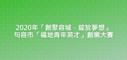 2020年「創聚容城.綻放夢想」句容市「福地青年英才」創業大賽