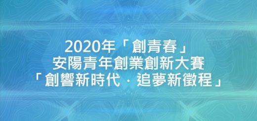 2020年「創青春」安陽青年創業創新大賽「創響新時代.追夢新徵程」