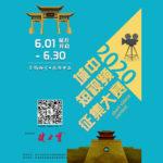 2020年「樂游中區」西寧市城中區短視頻徵集