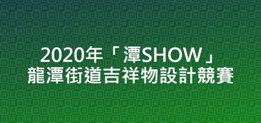 2020年「潭SHOW」龍潭街道吉祥物設計競賽