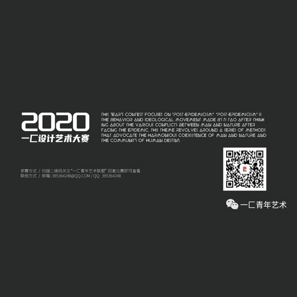 2020年一匚青年藝術設計大賽