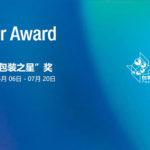 2020年世界之星 WorldStar Award 包裝獎暨中國包裝之星獎作品徵集