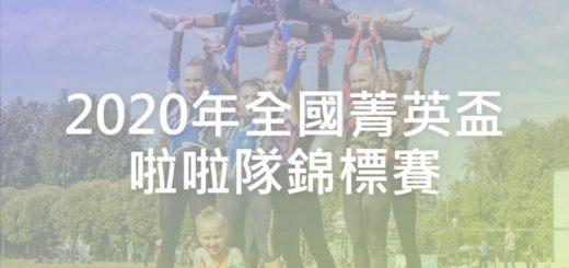 2020年全國菁英盃啦啦隊錦標賽