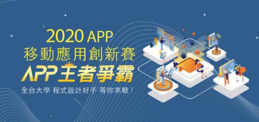 2020年台灣APP移動應用創新大賽